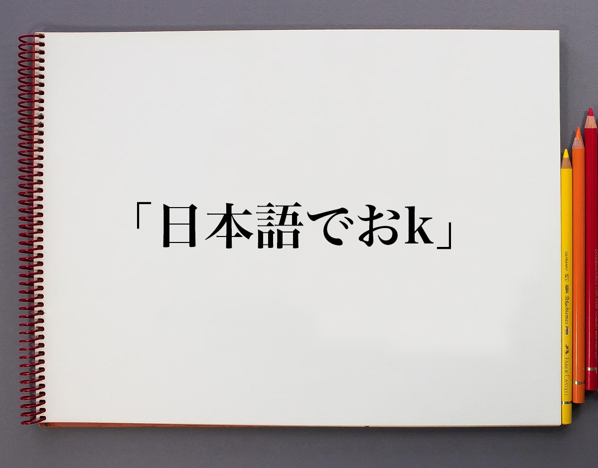 「日本語でおk」とは