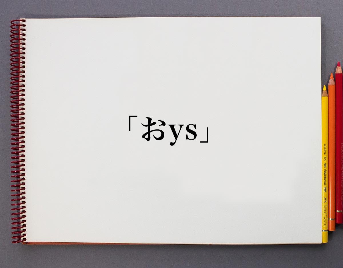「おys」とは意味
