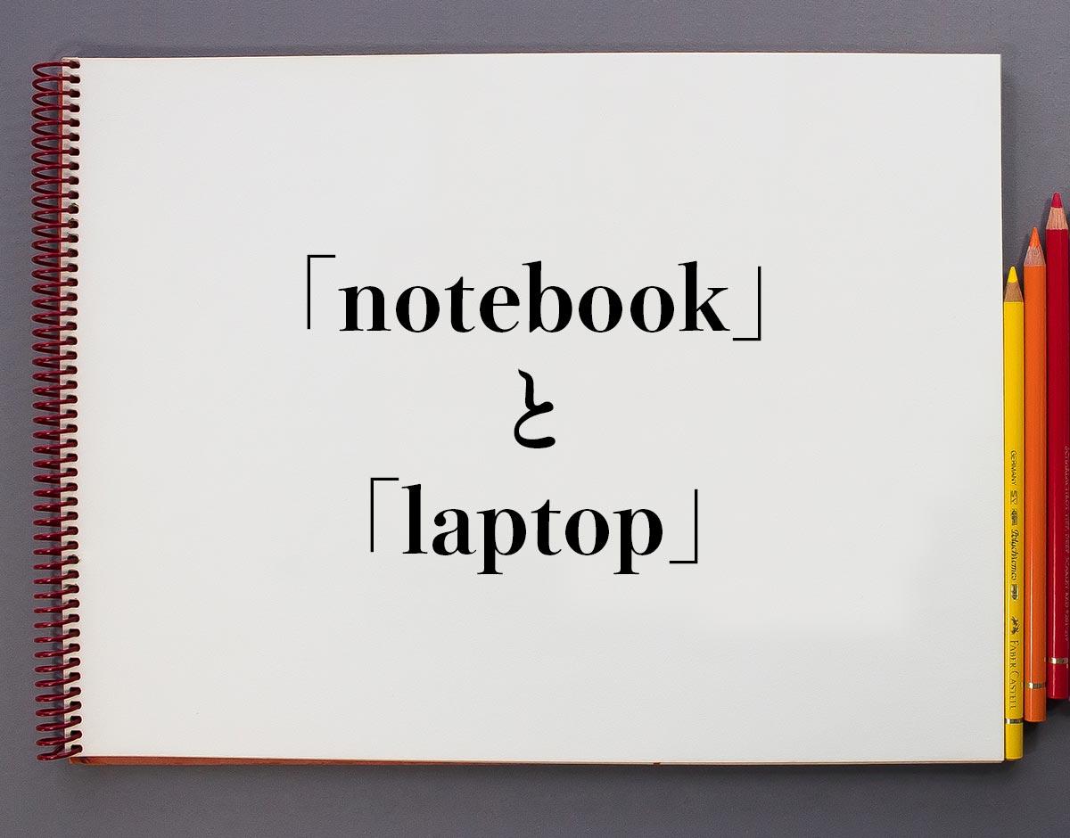 パソコンの「notebook」と「laptop」の違い