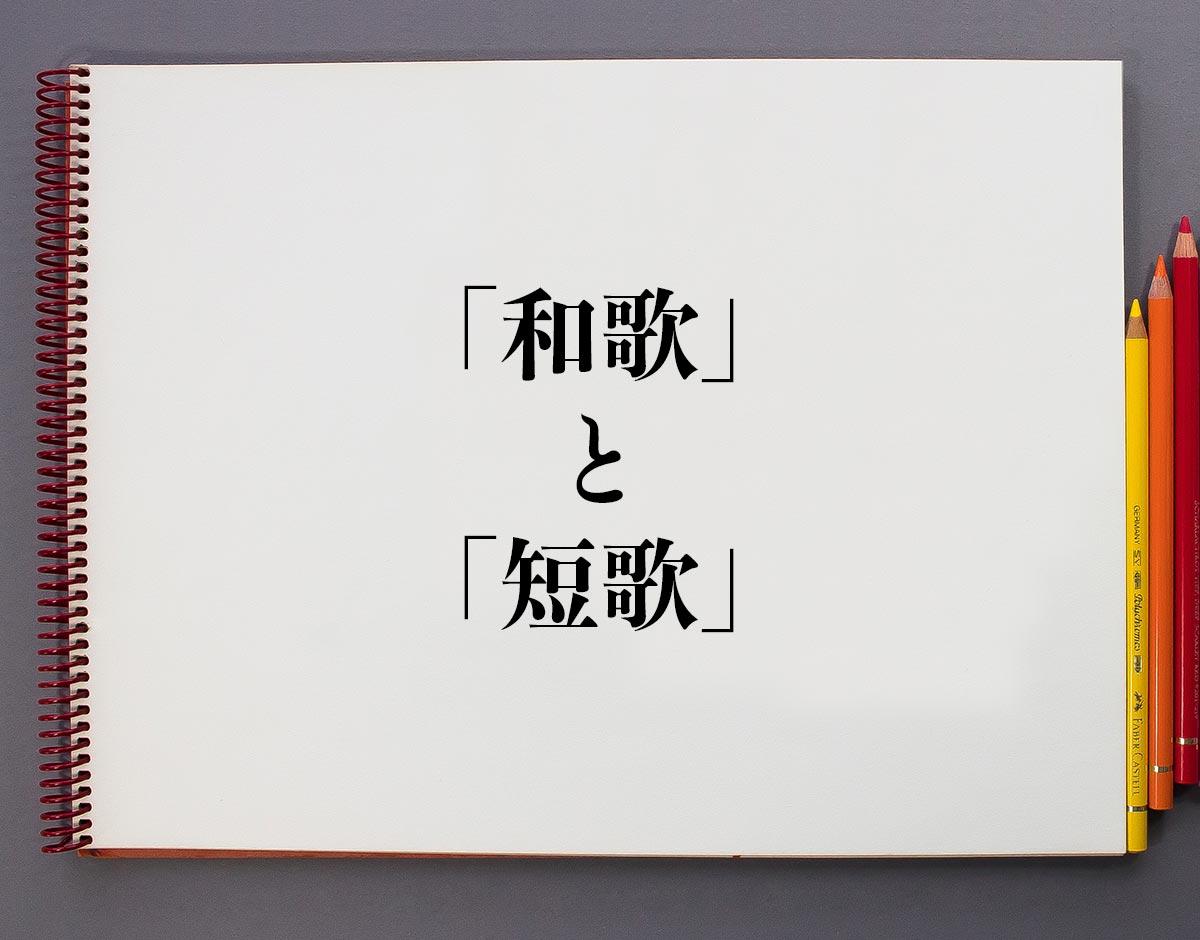 「和歌」と「短歌」の違い