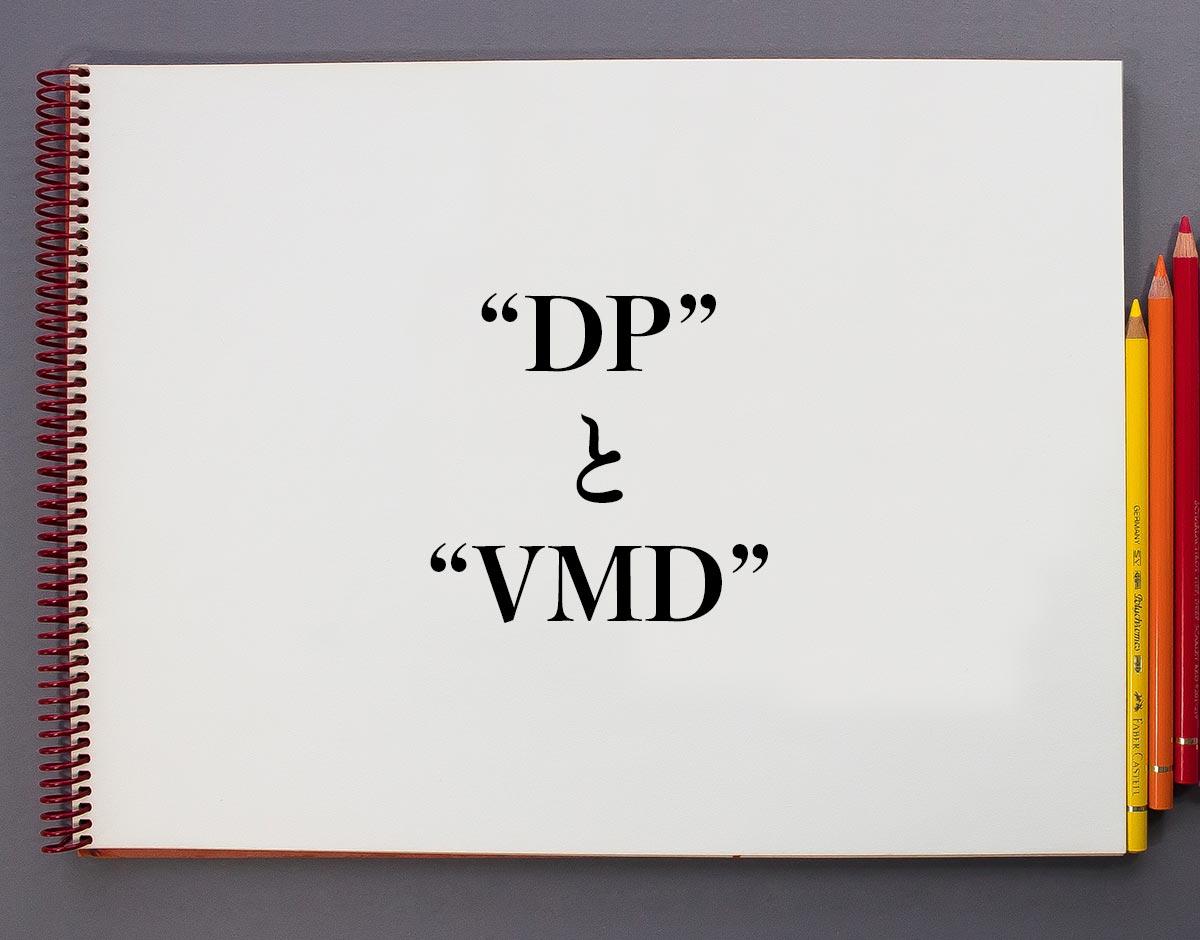 「DP」と「VMD」違い