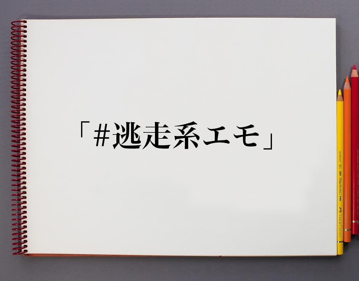 「#逃走系エモ」とは?