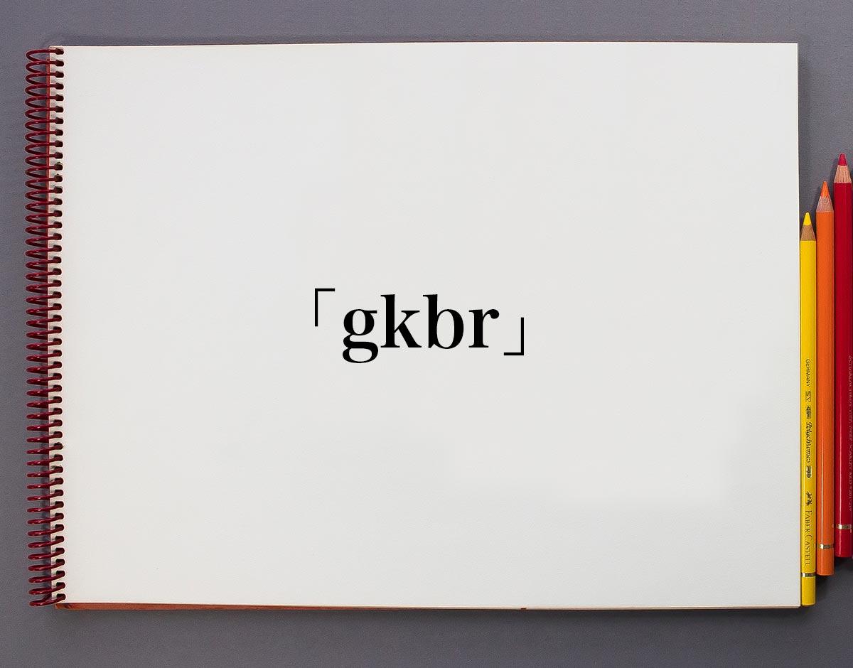「gkbr」とは?