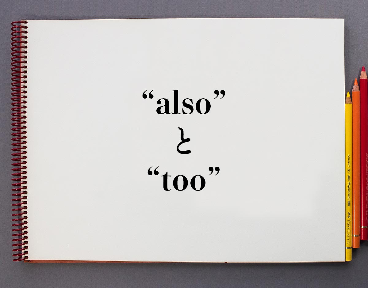 「also」と「too」の違い