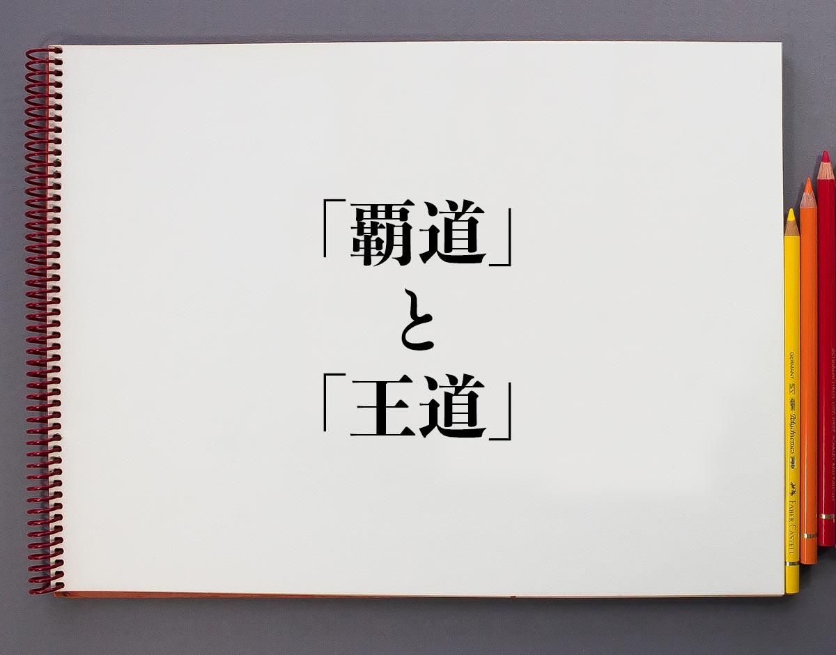 「覇道」と「王道」の違い