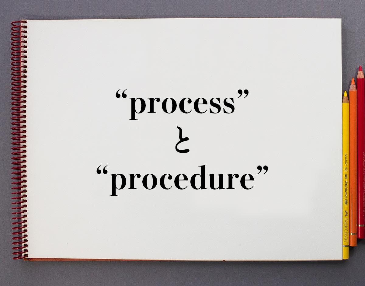 「process」と「procedure」の違い