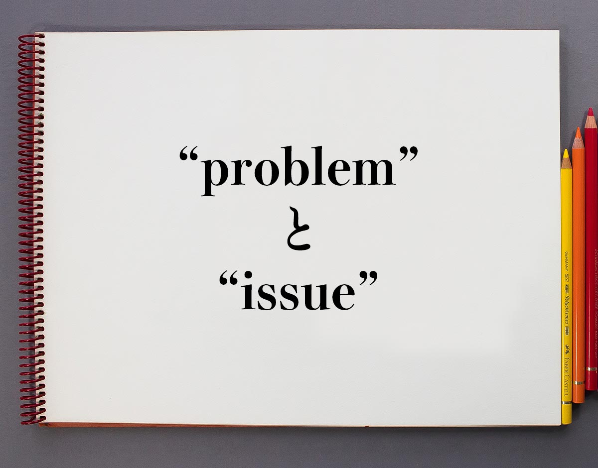 「problem」と「issue」の違い