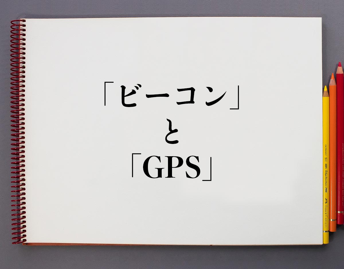 「ビーコン」と「GPS」の違い