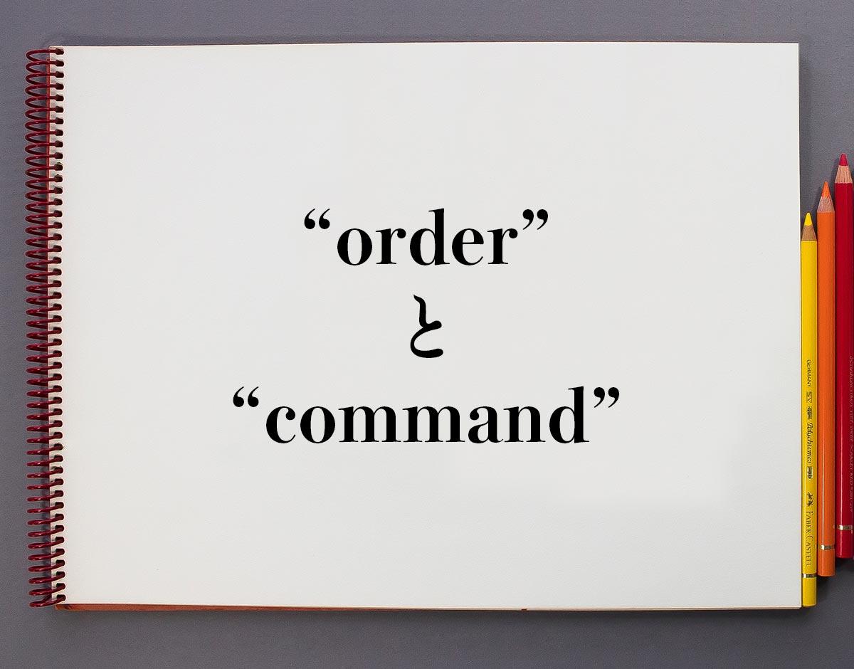 「order」と「command」の違いとは?