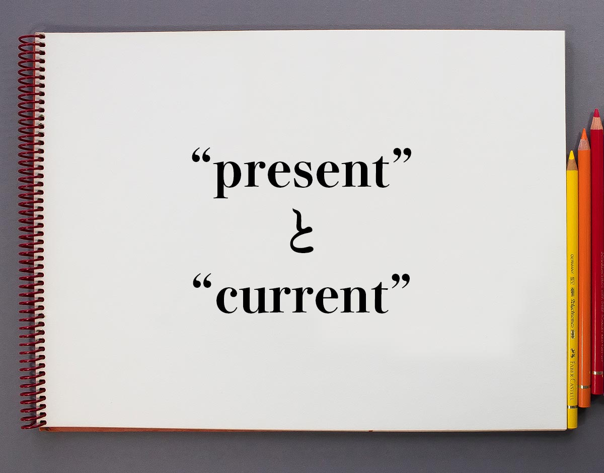 「present」と「current」の違いとは?
