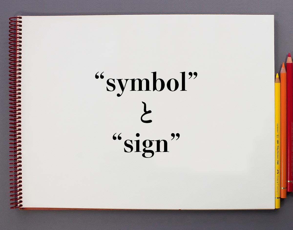「symbol」と「sign」の違い
