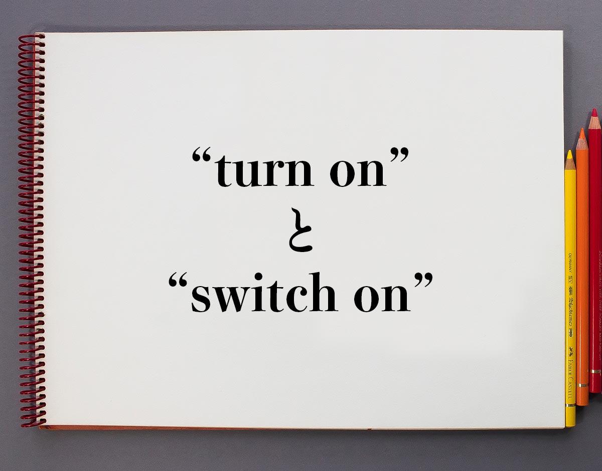 「turn on」と「switch on」の違い