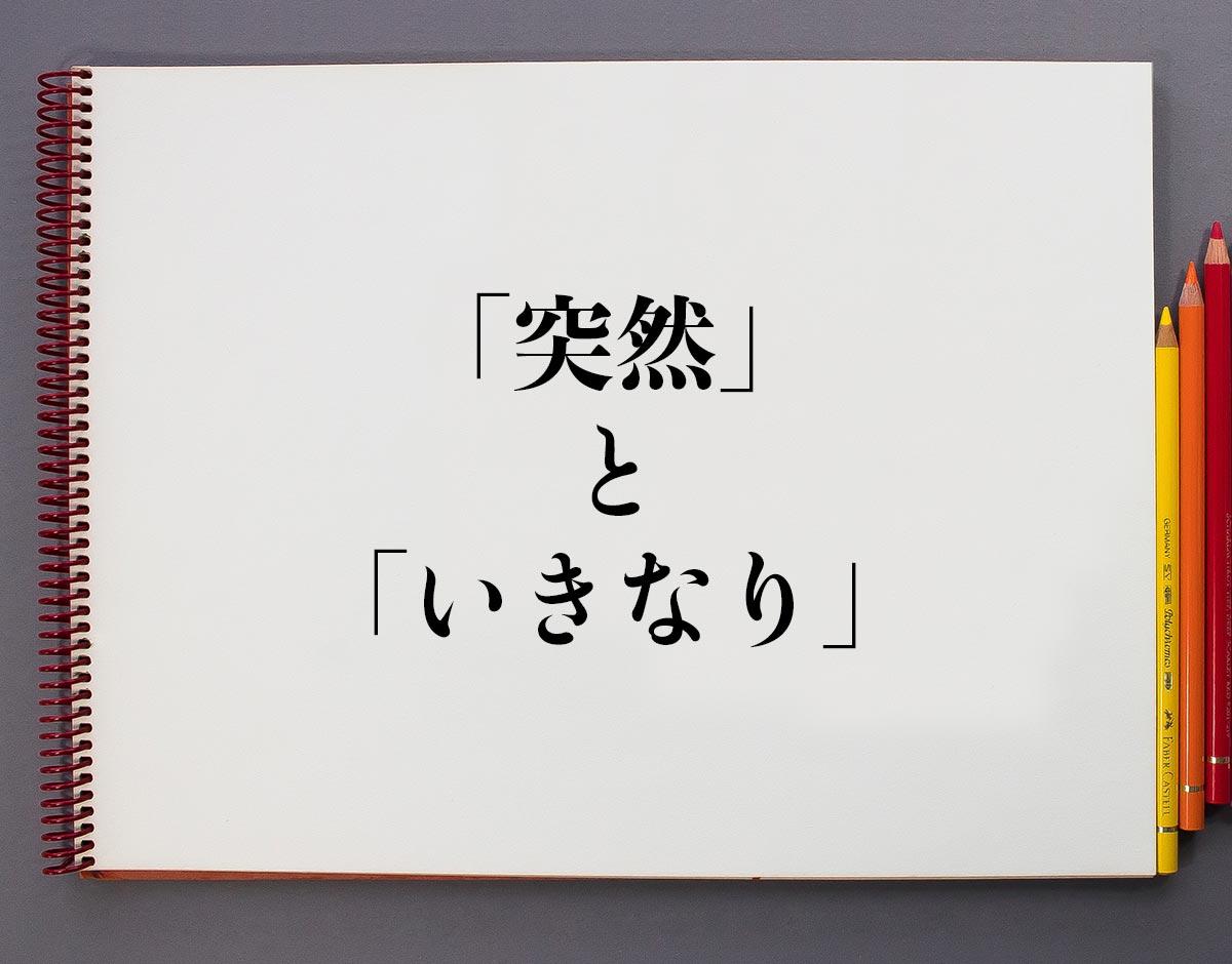 「突然」と「いきなり」の違い