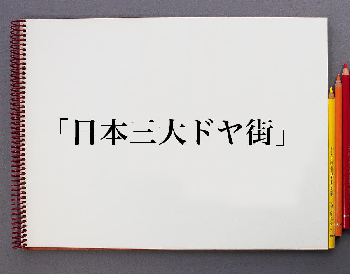 「日本三大ドヤ街」とは?