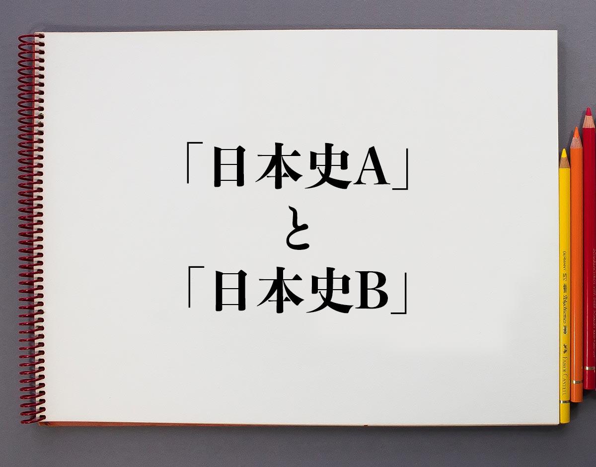 「日本史A」と「日本史B」の違い