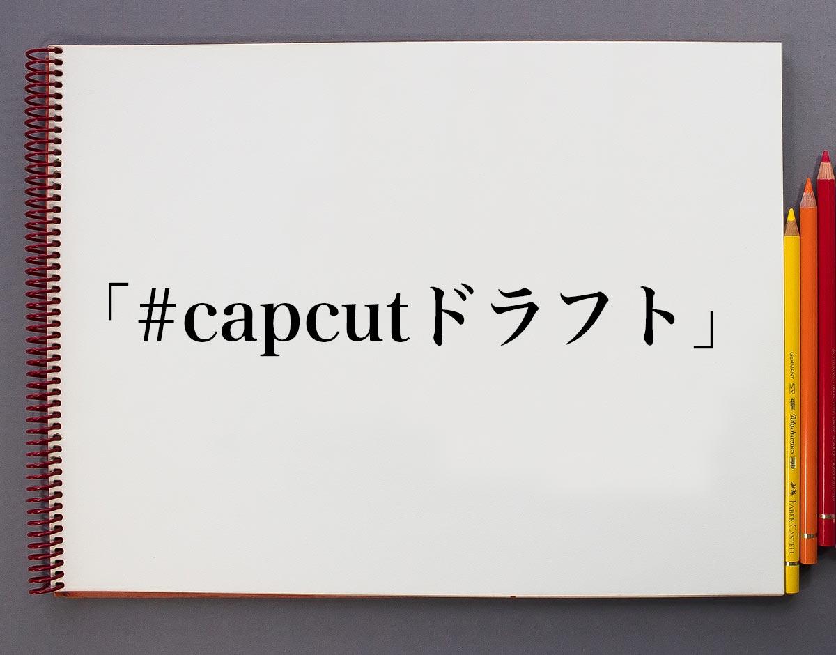 「#capcutドラフト」とは?