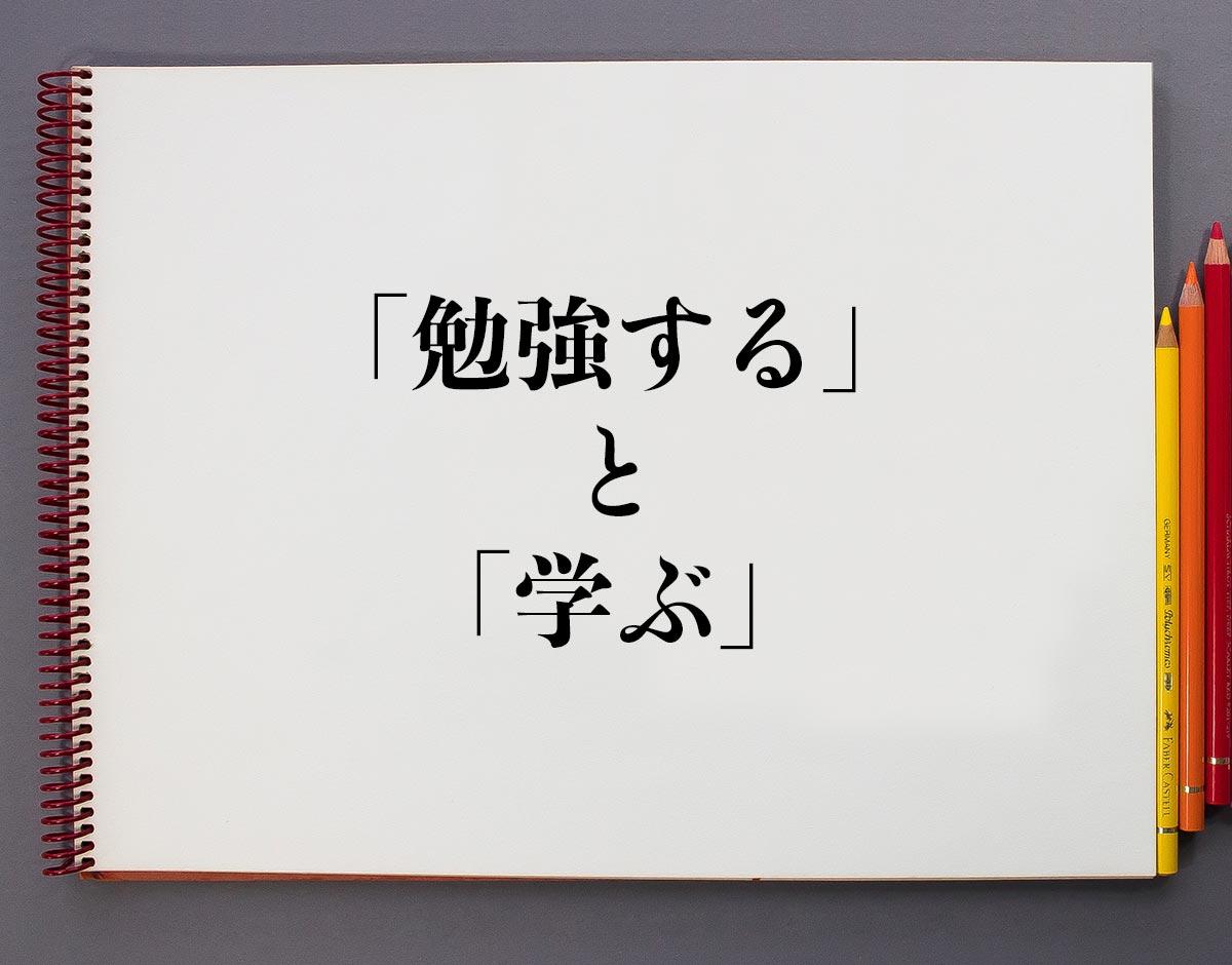 「勉強する」と「学ぶ」の英語の違い