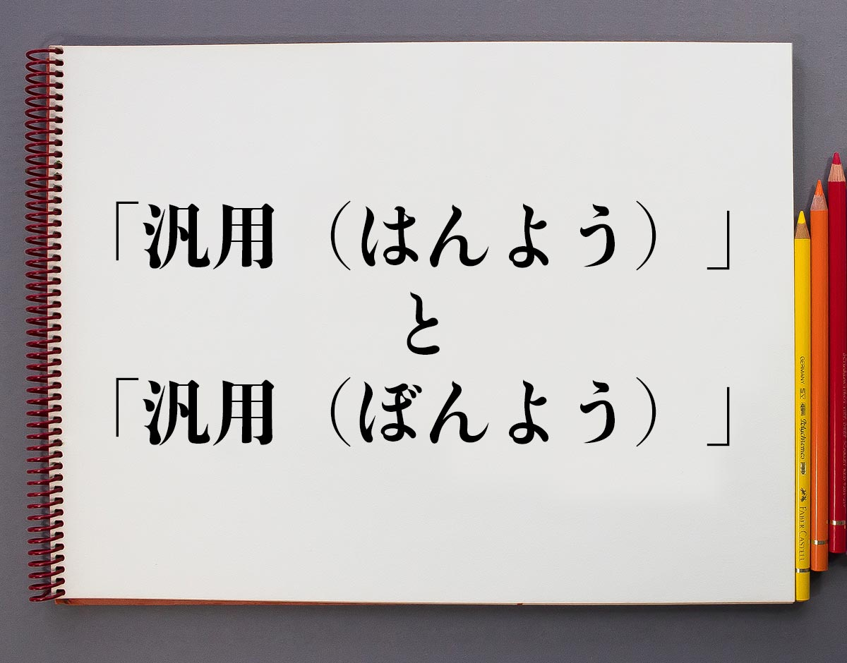「汎用(はんよう)」と「汎用(ぼんよう)」の違い