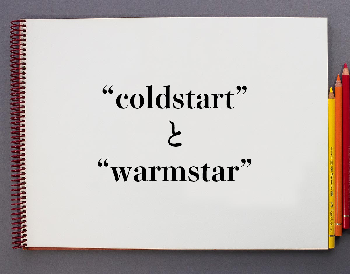 OSや機器の「coldstart」と「warmstar」の違い