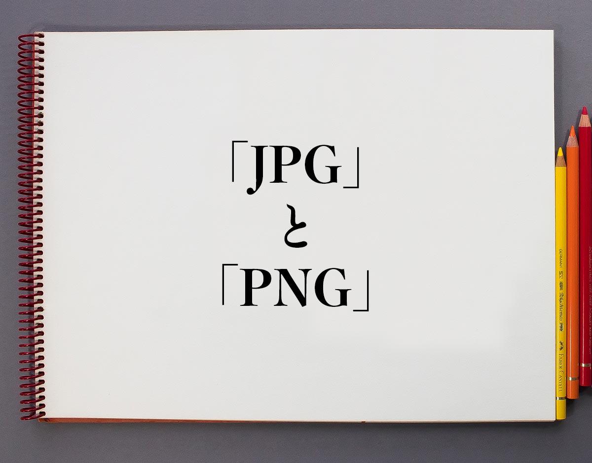 画像の拡張子「JPG」と「PNG」の違い