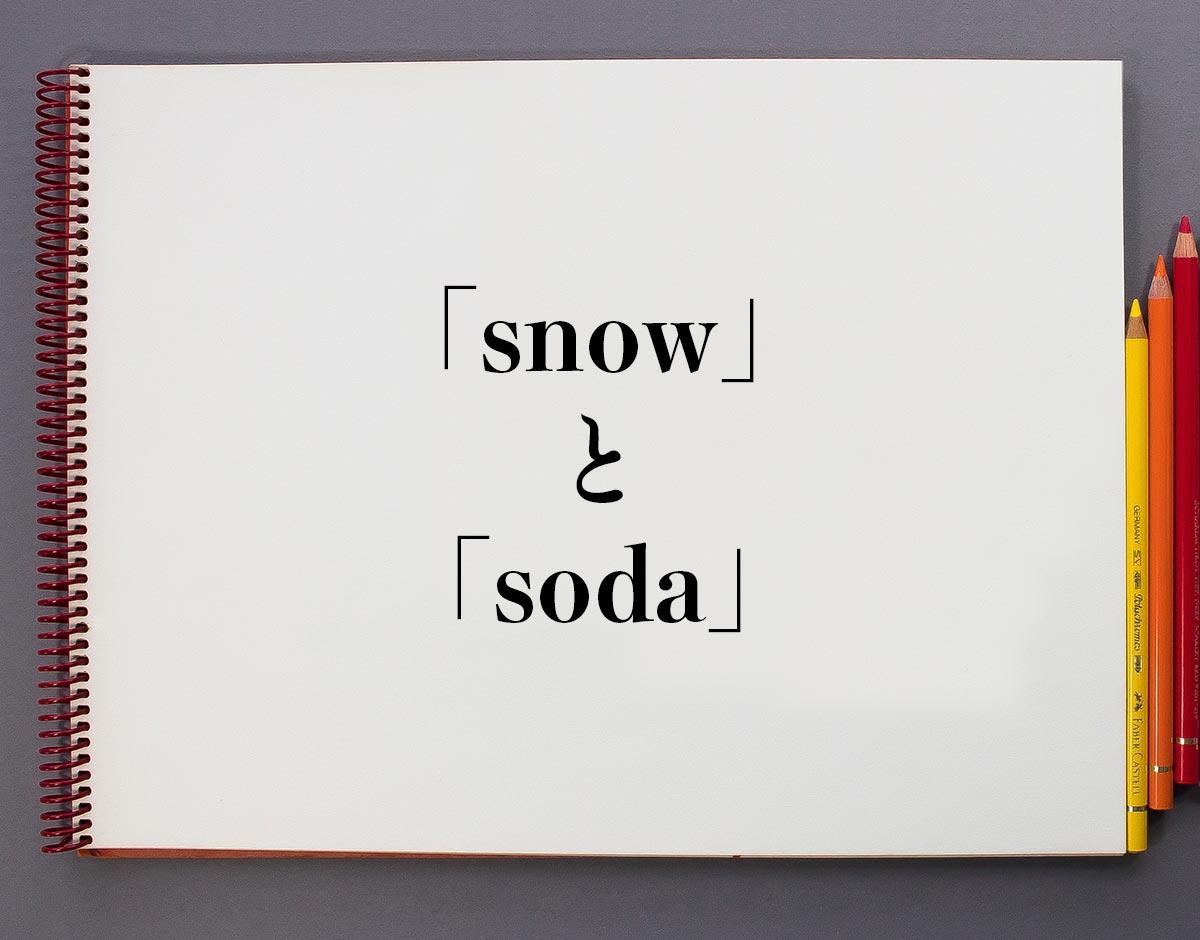 「snow」と「soda」の違い