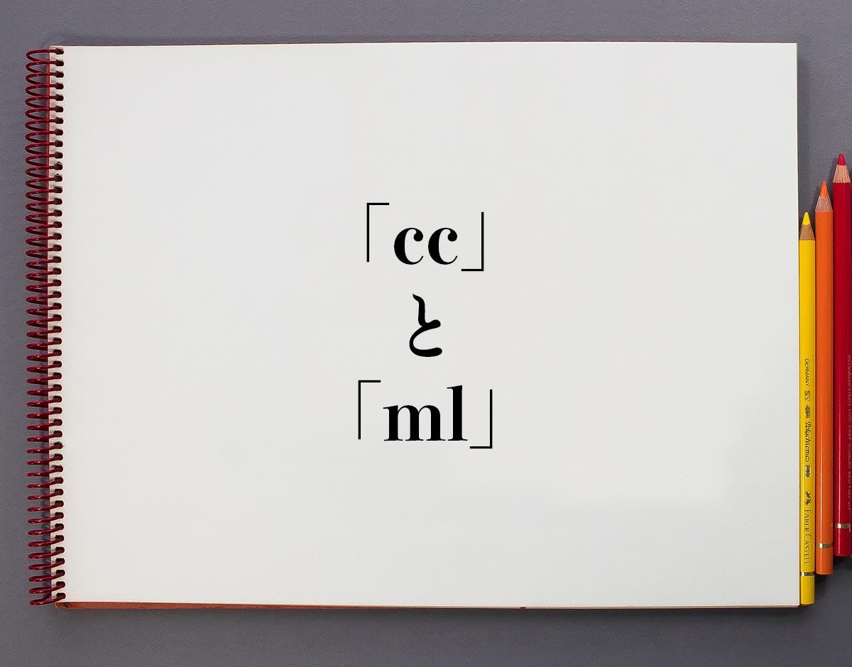 「cc」と「ml」の違い
