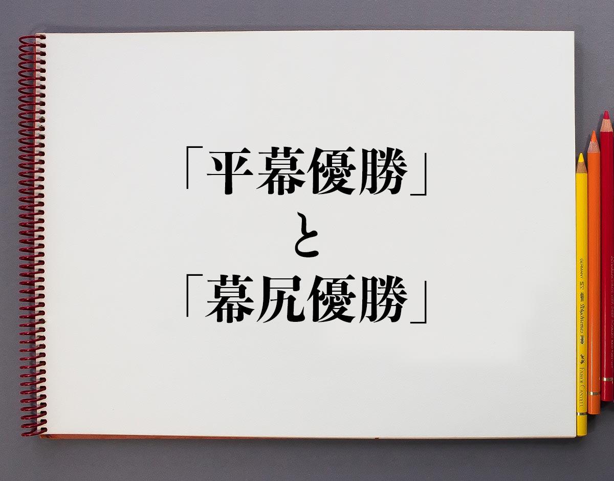 「平幕優勝」と「幕尻優勝」の違い