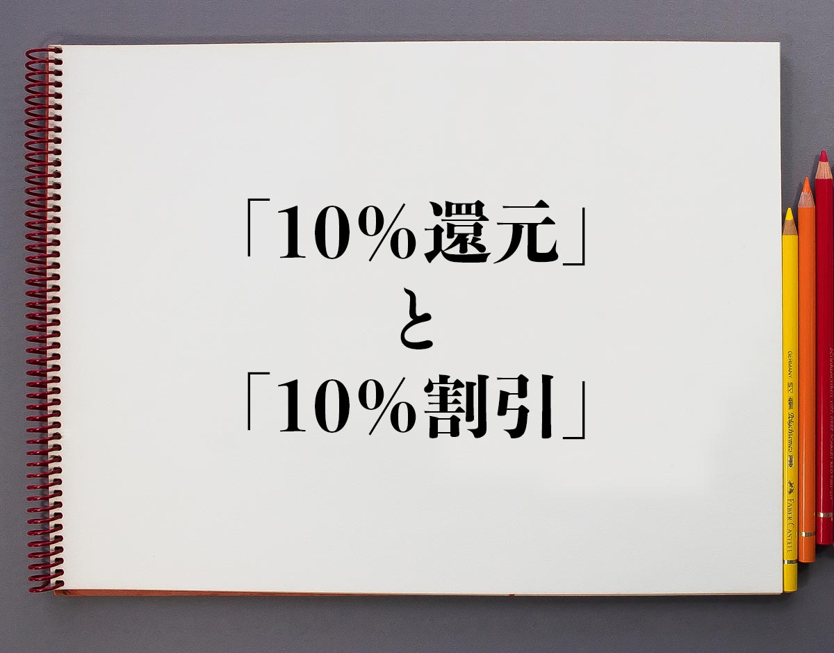 「10%還元」と「10%割引」の違い