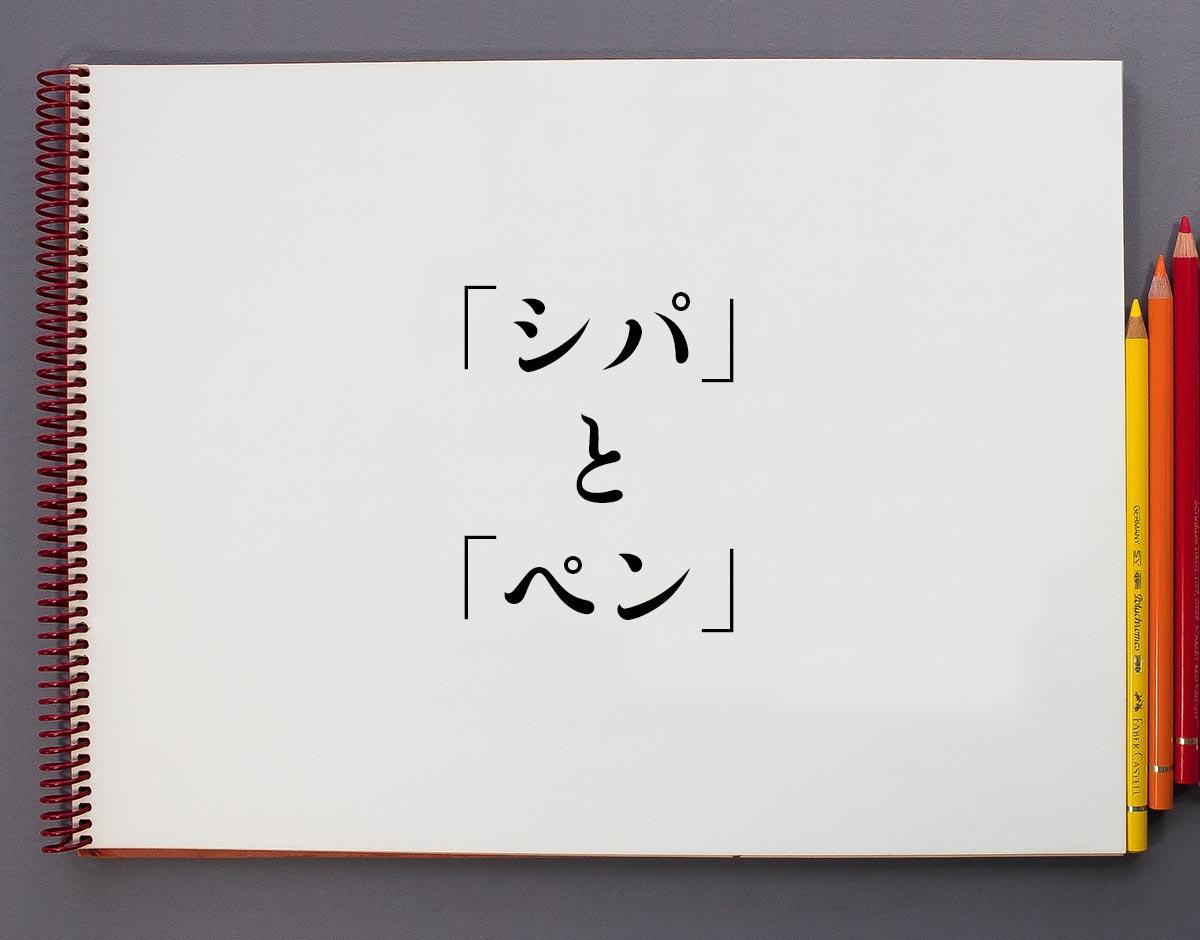 「シパ」と「ペン」の違いとは?