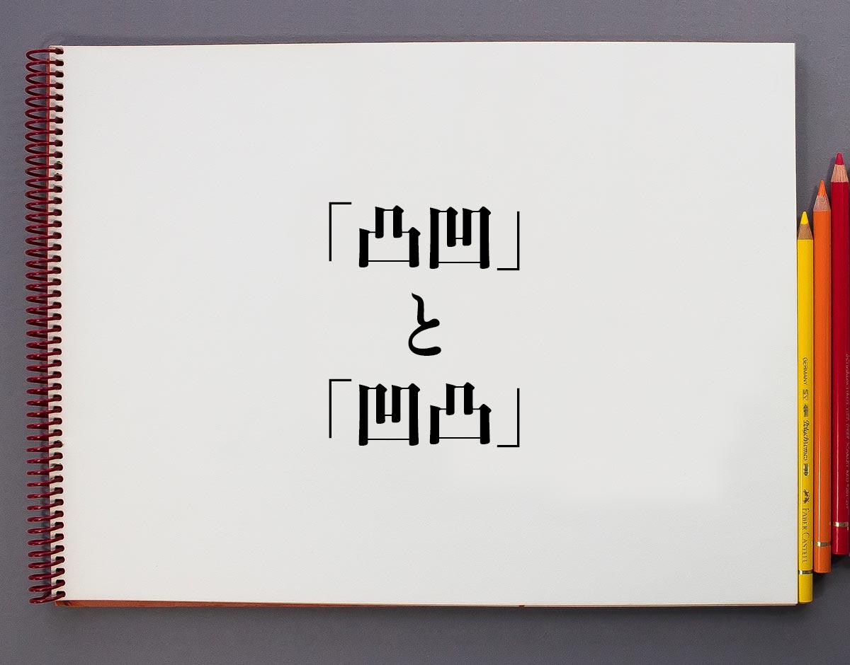 「凸凹」と「凹凸」の違いとは?