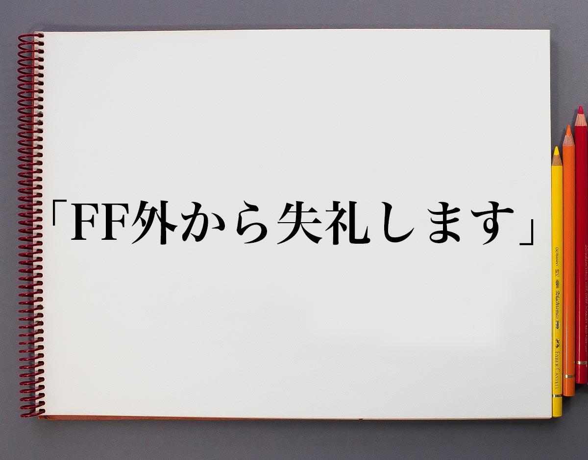 「FF外から失礼します」とは?