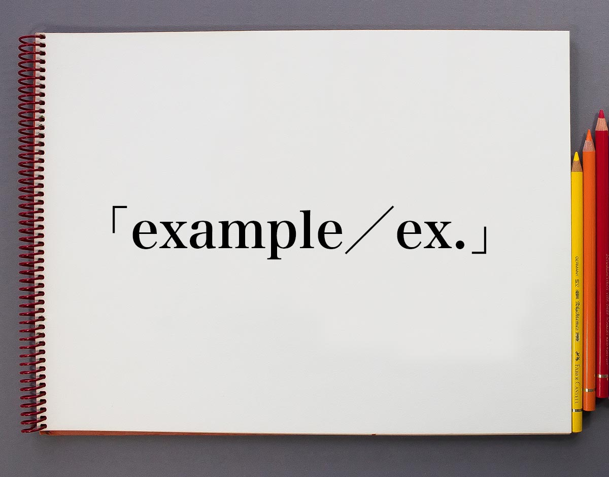 「example/ex.」とは?