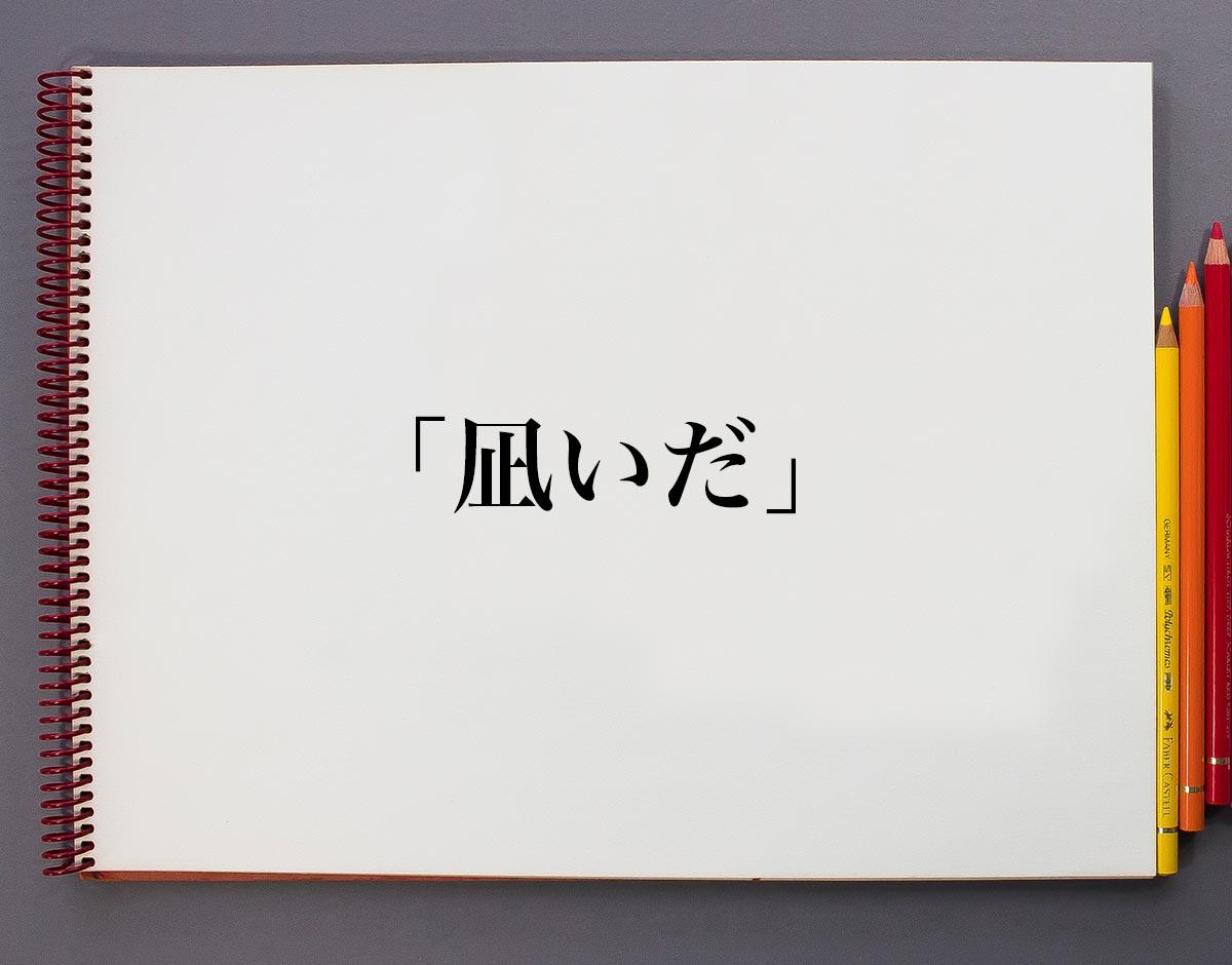 「凪いだ」とは?