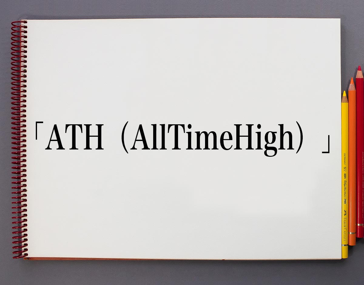 「ATH(All Time High)」とは?