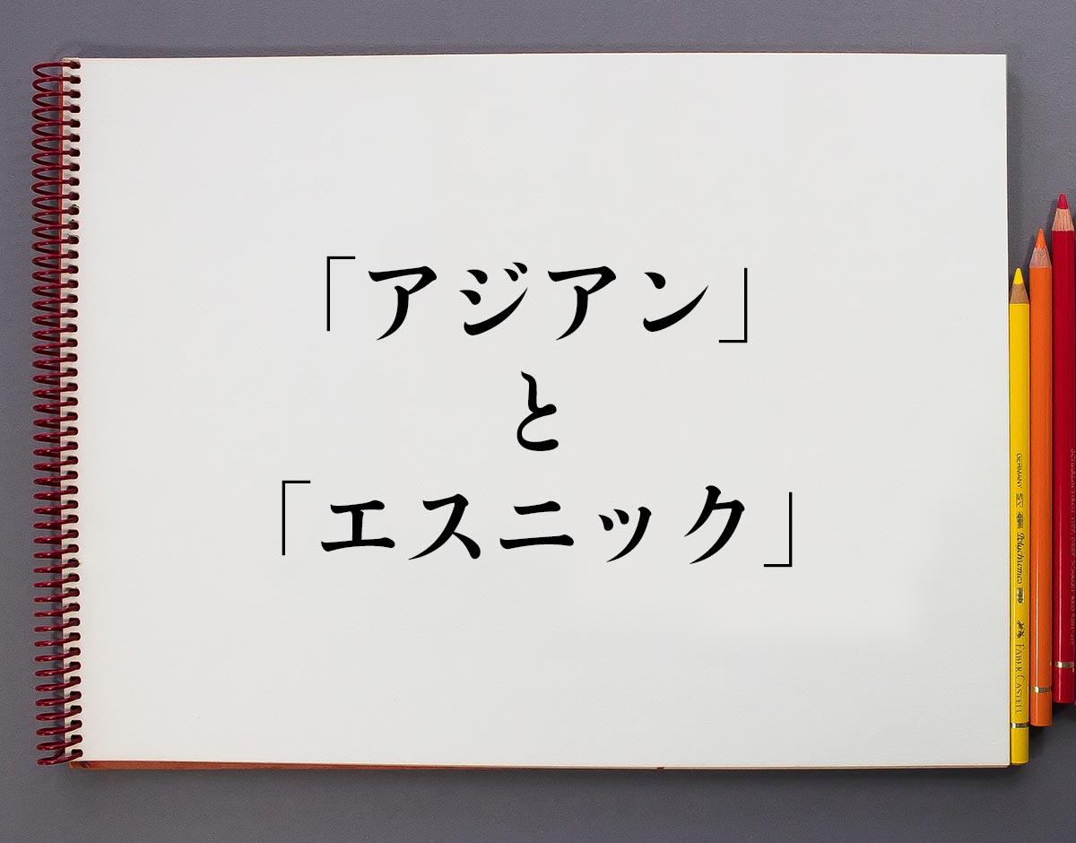 「アジアン」と「エスニック」の違い