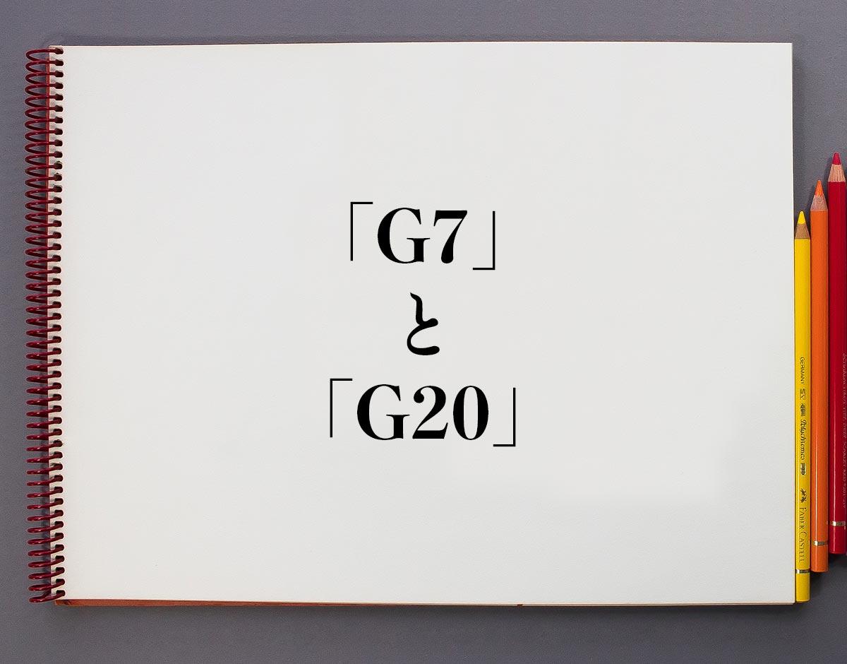 「G7」と「G20」の違い