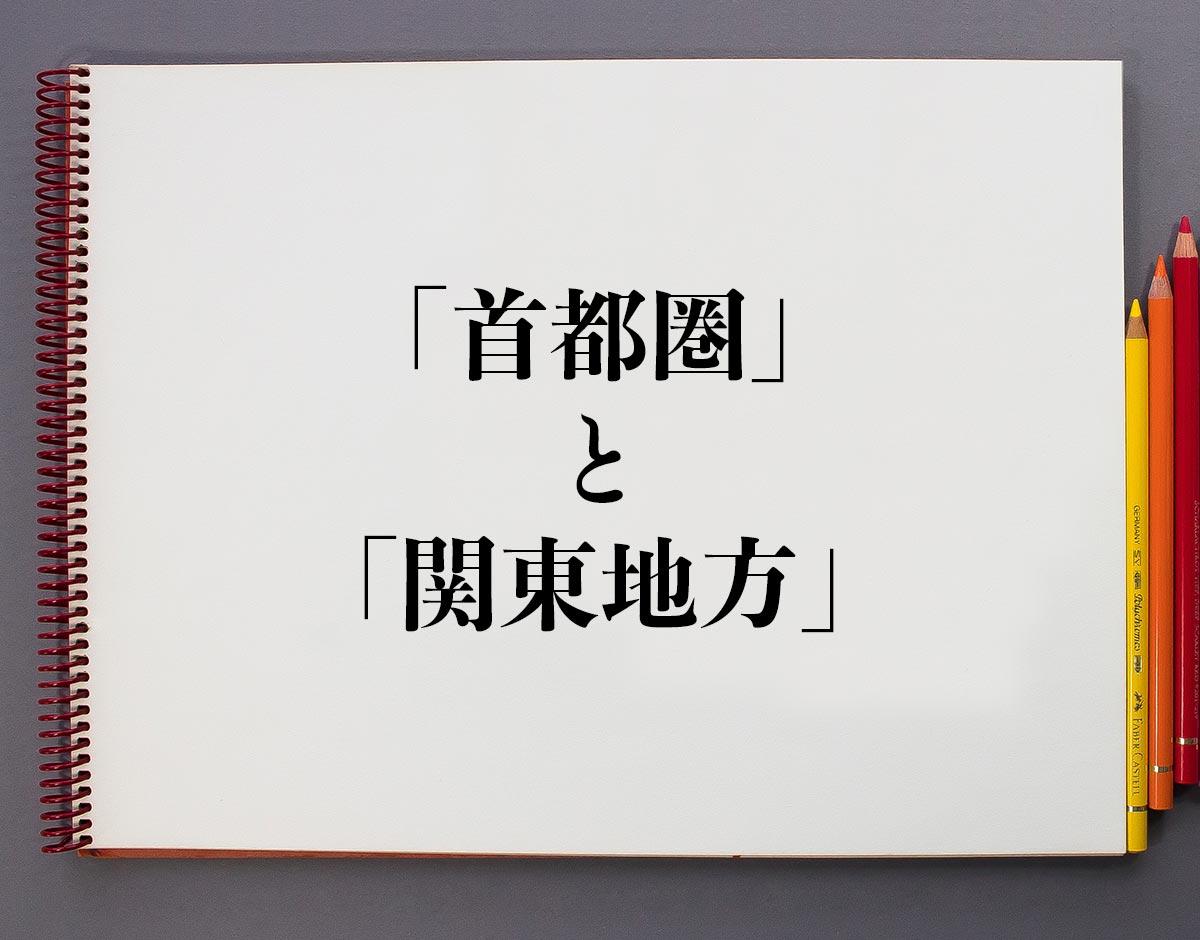 「首都圏」と「関東地方」の違い
