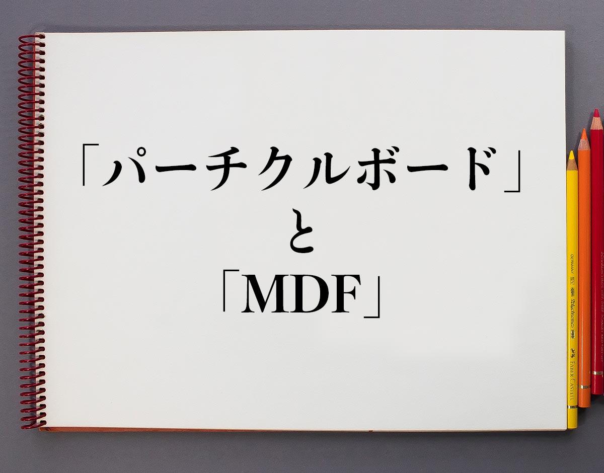 「パーチクルボード」と「MDF」の違い