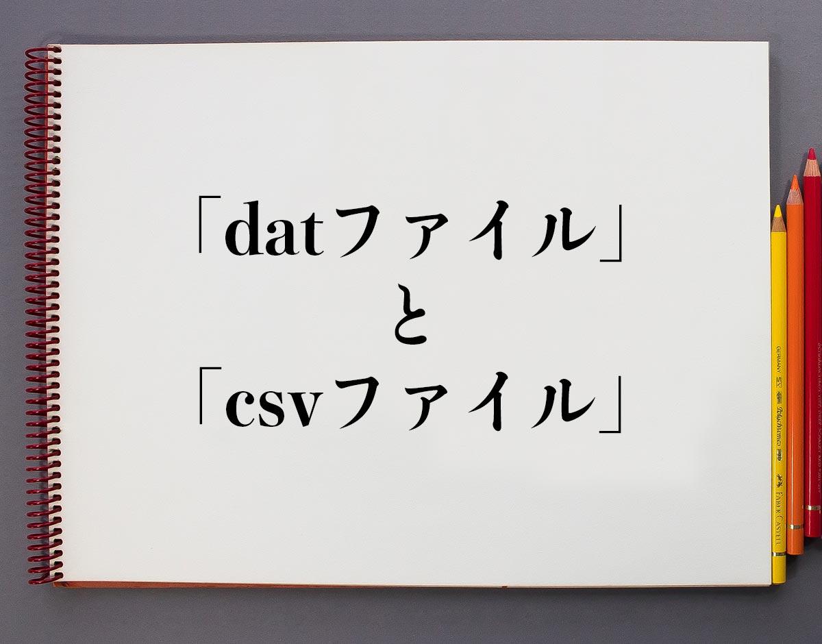 「datファイル」と「csvファイル」の違い