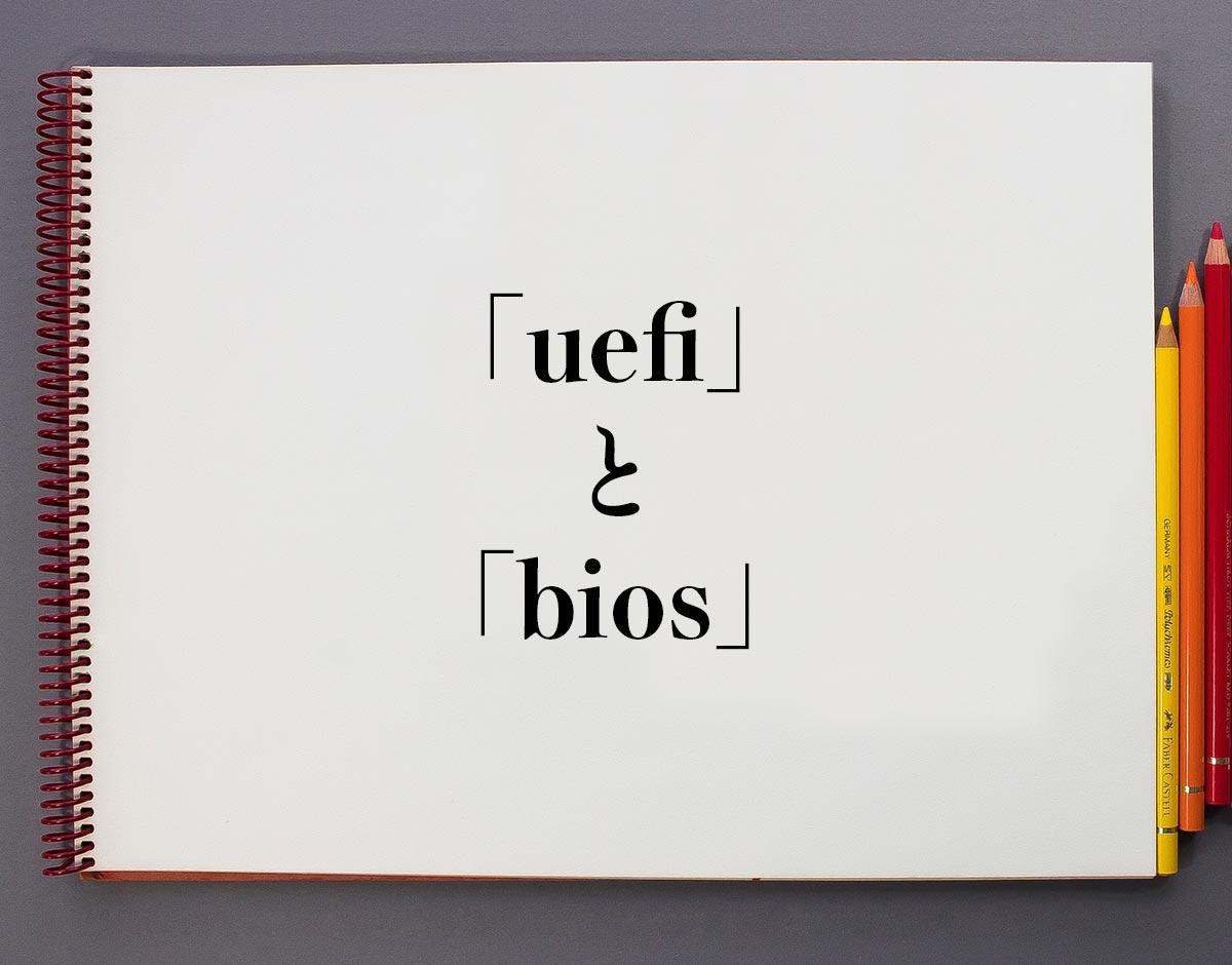 「uefi」と「bios」の違い