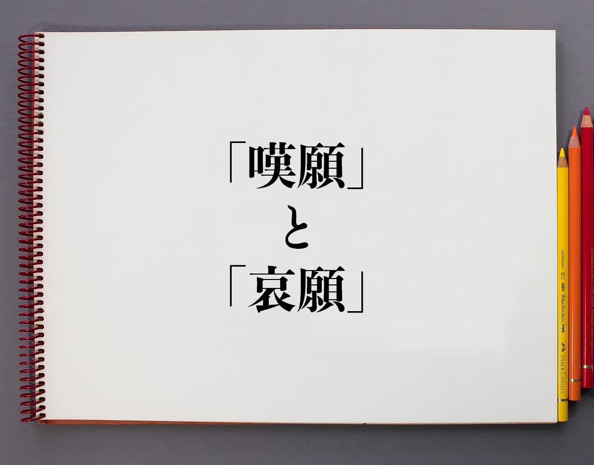 「嘆願」と「哀願」の違い