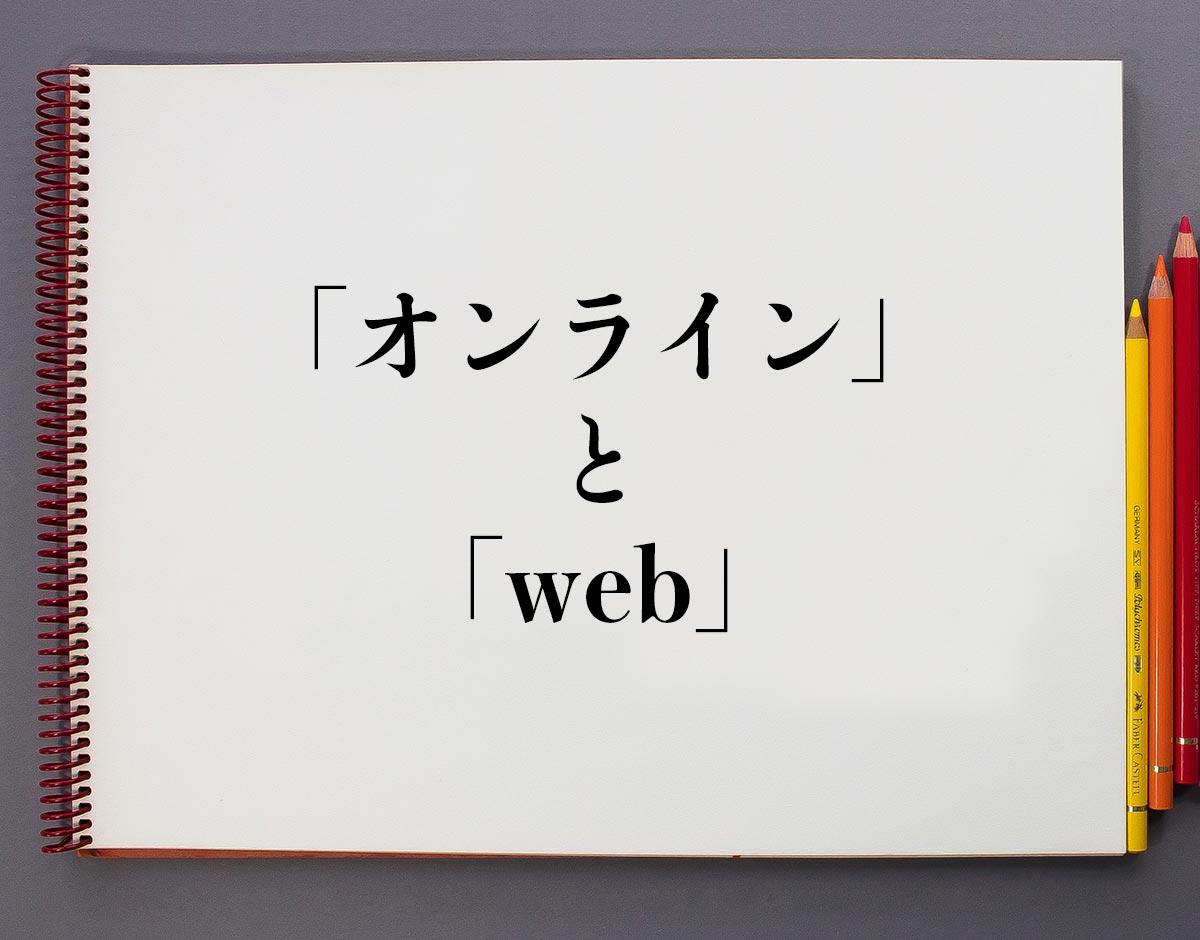 「オンライン」と「web」の違い