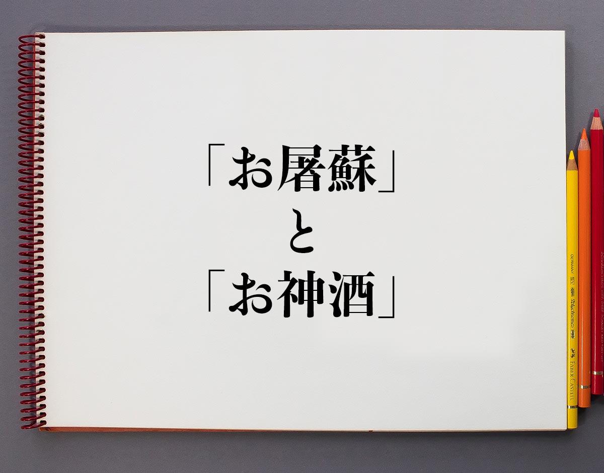 「お屠蘇」と「お神酒」の違い