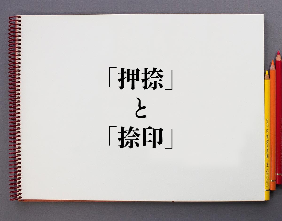 「押捺」と「捺印」の違い