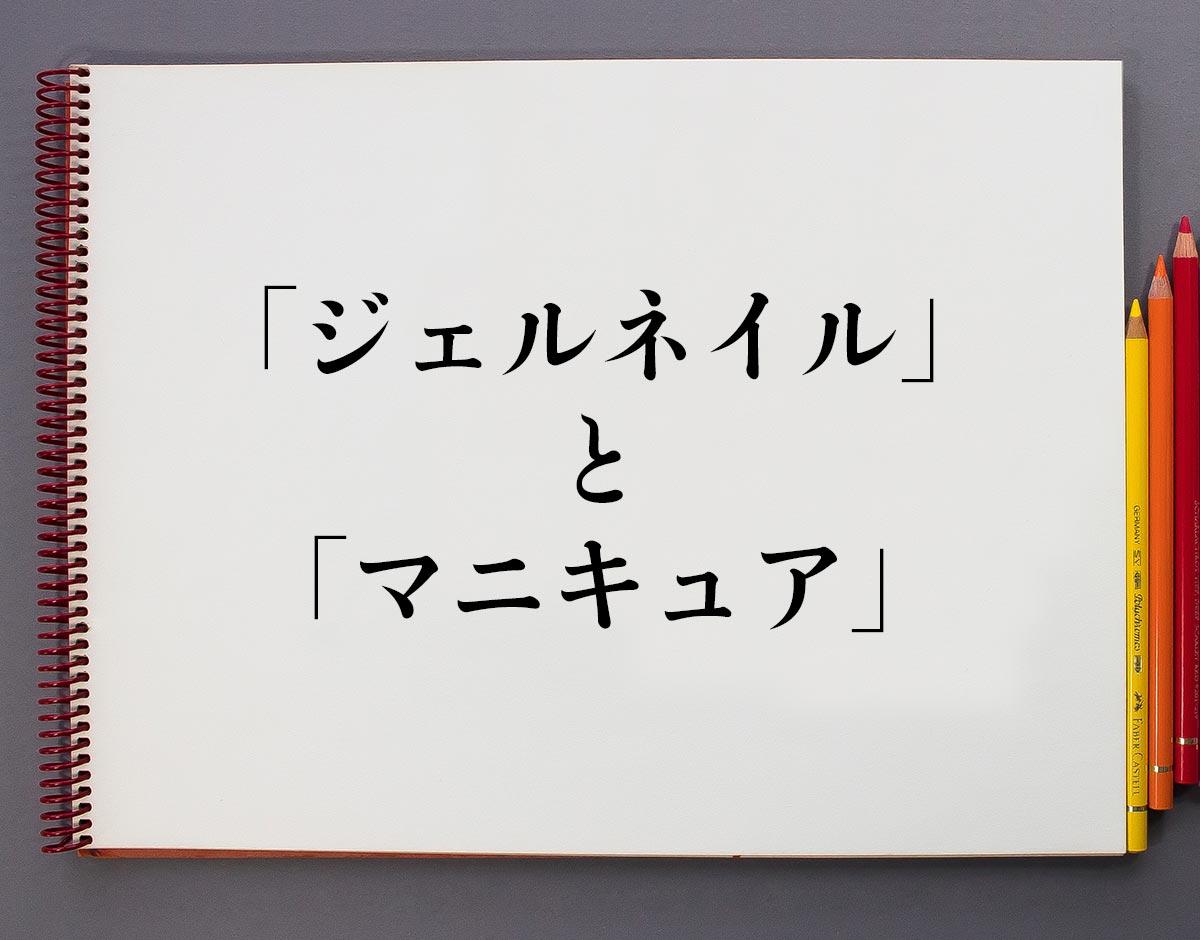 「ジェルネイル」と「マニキュア」の違いとは?
