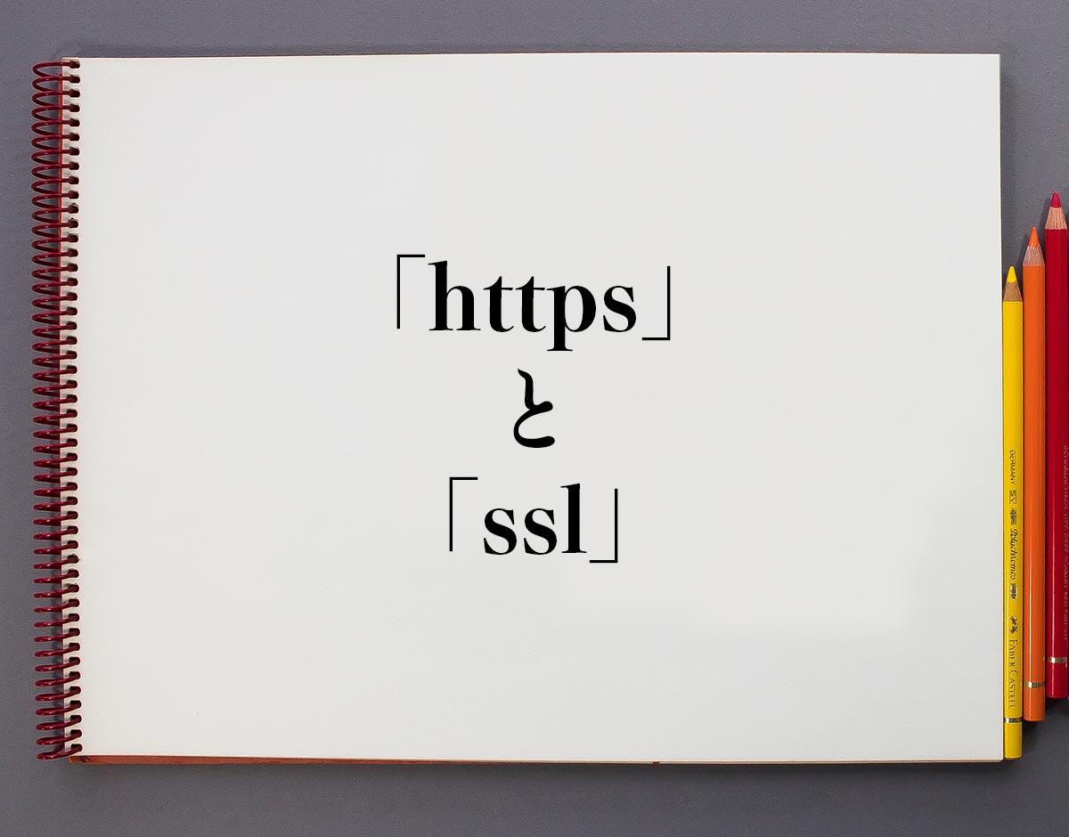 「https」と「ssl」の違い