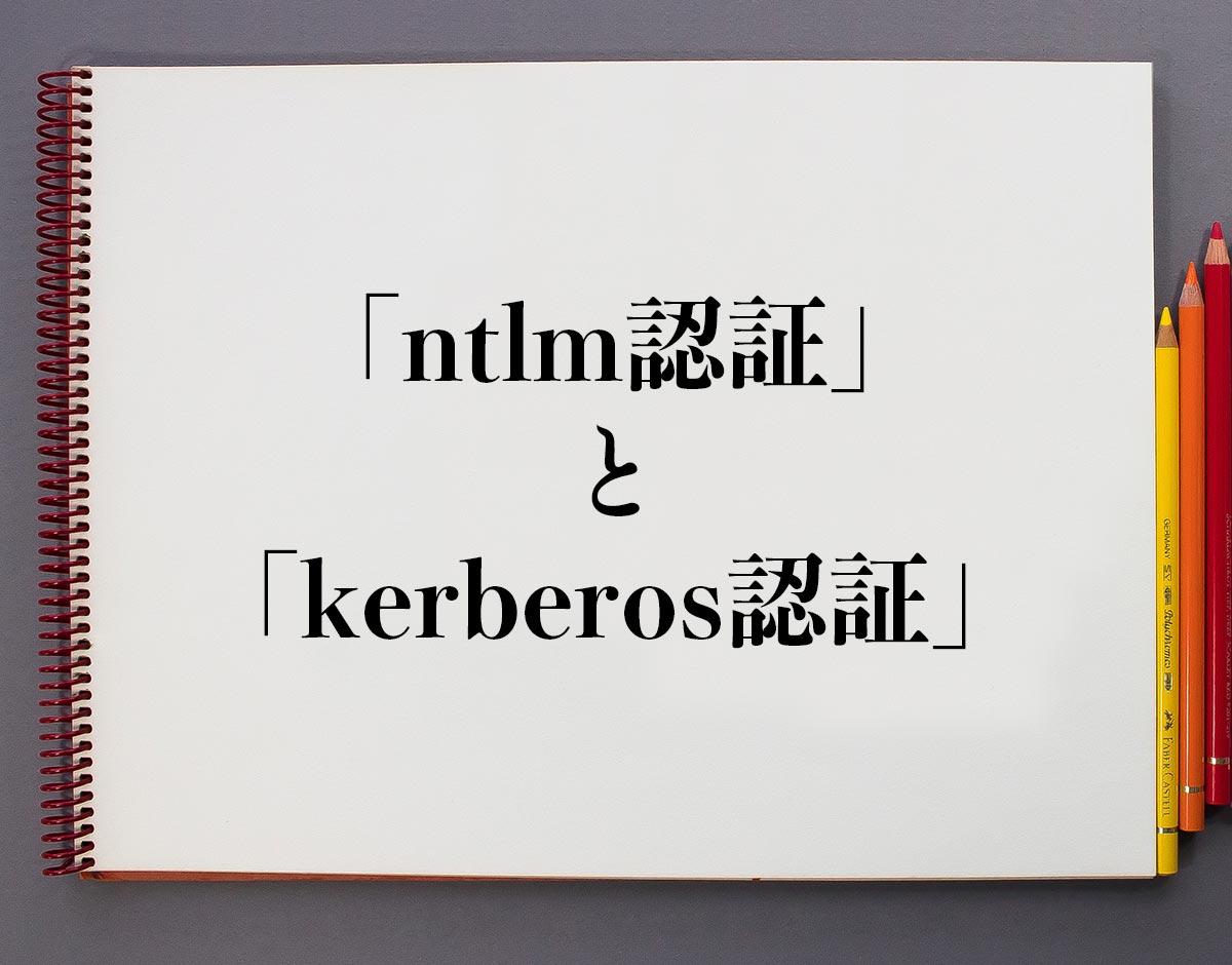 「ntlm認証」と「kerberos認証」の違い