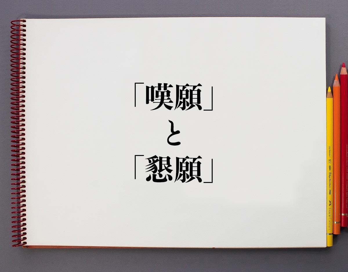 「嘆願」と「懇願」の違い