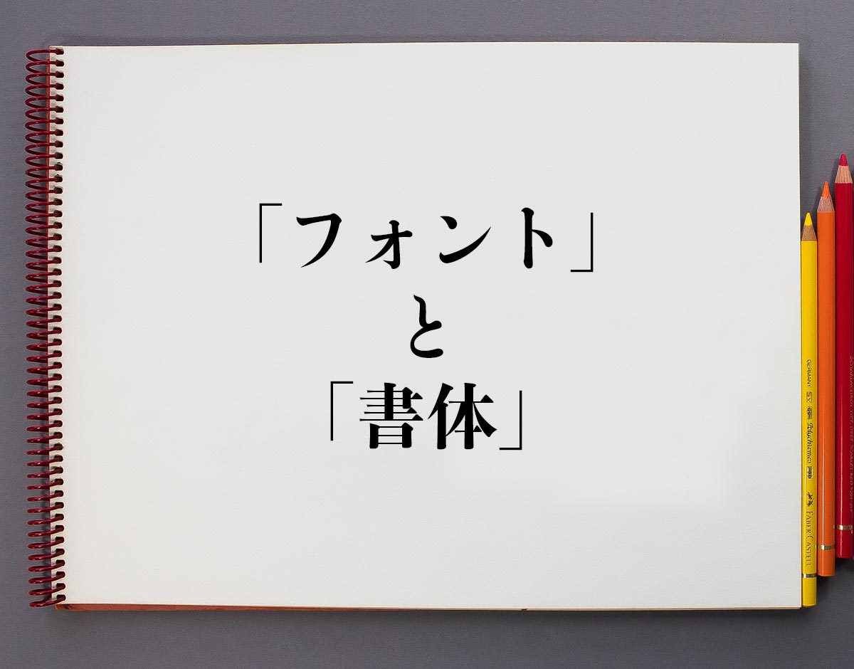 「フォント」と「書体」の違いとは?