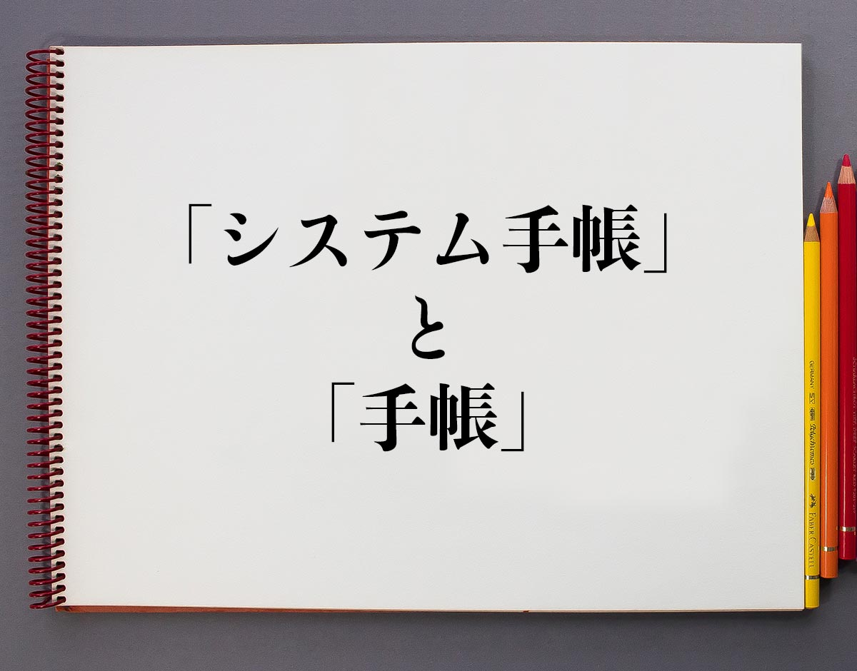 「システム手帳」と「手帳」の違いとは?